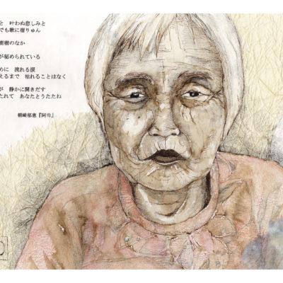 CP_Reiko_Japonaises_Florence_Plissart_Recto