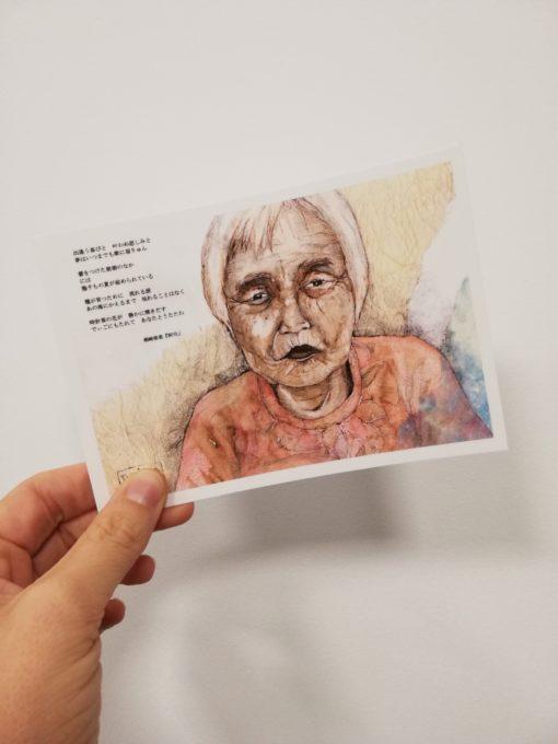 """Carte postale """"Reiko, celle qui parle avec les yeux"""" tirée de Japonaises. Celles qui éclairent le ciel de Florence Plissart aux Éditions Partis Pour"""